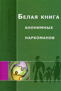 Программа 12 шагов книга